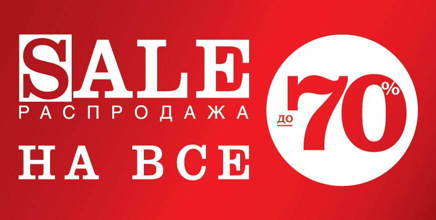 В TOM FAR SALE НА ВСЕ до 70 %